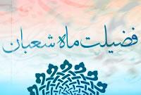 فضيلت ماه مبارک شعبان در سیره وکلام گهر بار معصومين عليهم السلام