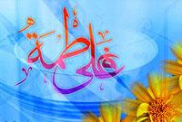 چگونگی ازدواج علی(علیهالسلام) و فاطمه(سلاماللهعلیها)