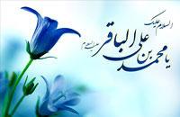 امام باقر(علیه السلام) بنيانگذار نهضت فكري- فرهنگي تشيع