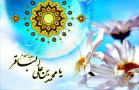 سیمای زندگانی امام محمد باقر علیه السلام
