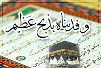 عید قربان در آیات و روایات