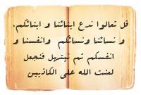 دوازده نکته در تفسیر آیه مباهله