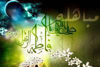 مباهله؛ جلوه ای از حضور حضرت زهرا (سلام الله علیها) در عرصه سیاست