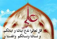 آیه مباهله دلیل امامت امام علی علیه السلام