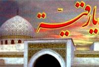 پژوهشی در هویت تاریخی حضرت رقیه (علیهاالسلام)