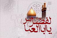 کرامات حضرت عباس (علیه السلام)