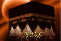 عید پیروزی