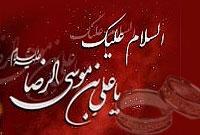 ازدواج و همسر داري از ديدگاه امام رضا (علیه السلام)
