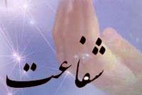 شفاعت در آموزه های قرآنی