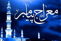 شب هفدهم رمضان ، معراج پیامبر اسلام (ص)