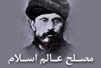 مصلح عالم اسلام