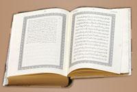 قرآن و وحدت آفرینى