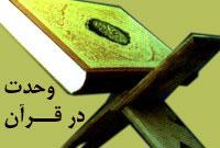 وحدت در قرآن (2)