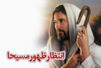 انتظار ظهور مسیحا