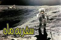 سفر به ماه!