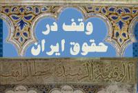 مطالعه تطبيقي وقف در حقوق ايران و تراست در حقوق انگليس