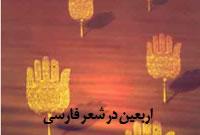 اربعین در اشعار فارسی