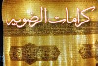 كرامات الرضوية - مجموعه داستانهاي کرامات و معجزات امام رضا(ع)