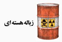 زباله هستهای