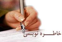 خاطرات جهادی
