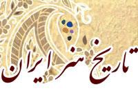 مختصری از تاریخ هنر ایران