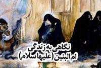 نگاهی به زندگی ام البنین (سلام الله علیها)