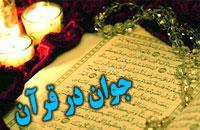 جوان در قرآن کریم