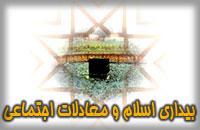 بيداري اسلامي و معادلات جهاني