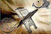 تأثير آموزه هاي قرآني و روايي بر اوقات فراغت نوجوانان و جوانان (قسمت دوم و پاياني)