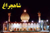امامزاده احمد بن موسی معروف به شاه چراغ