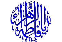 حدیث « فاطمه (س) پاره تن پیامبر (ص) » (1)