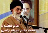 امام خمینی(رحمت الله علیه)  و انقلاب اسلامی از منظر مقام معظم رهبری