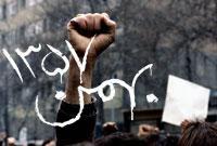 دانستنی هایی درباره انقلاب اسلامی(1)