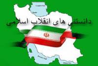 تحقیق آماده و دانستنی های انقلاب اسلامی