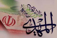 انقلاب اسلامی ایران، جلوه هایی از الطاف امام عصر(علیه السلام)