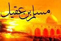 مسلم بن عقیل سفیر شهادت (1)