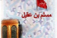 سه وصیت مسلم در قصر ابن زیاد