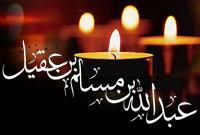 شهادت عبدالله بن مسلم بن عقیل