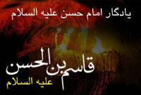 یادگار امام حسن (علیه السلام) در روز عاشورا
