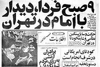 رویدادهای 14 بهمن
