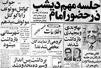 رویدادهای 15 بهمن
