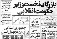 رویدادهای 16 بهمن