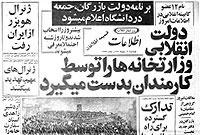 رویدادهای 18 بهمن