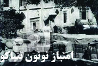 لغو امتیاز تنباکو توسط میرزای شیرازی (ره)
