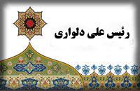 زندگینامه رئیس علی دلواری