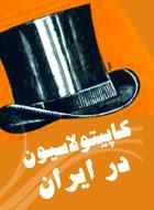ماجرای کاپیتولاسیون در ایران