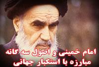 امام خمینی و اصول سه گانه مبارزه با استکبار جهانی