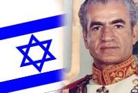 مختصری از سیر روابط رژیم شاه با اسراییل