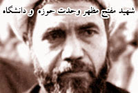 شهید مفتح؛ مظهر وحدت حوزه و دانشگاه