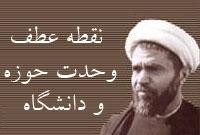 نقطه عطف وحدت حوزه و دانشگاه در زندگی شهید مفتح